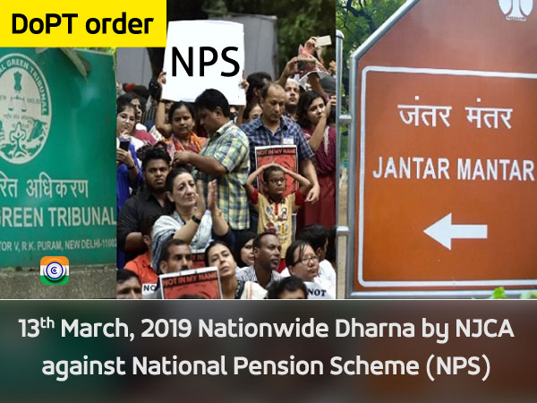 dopt-central-government-employees-NPS-dharna
