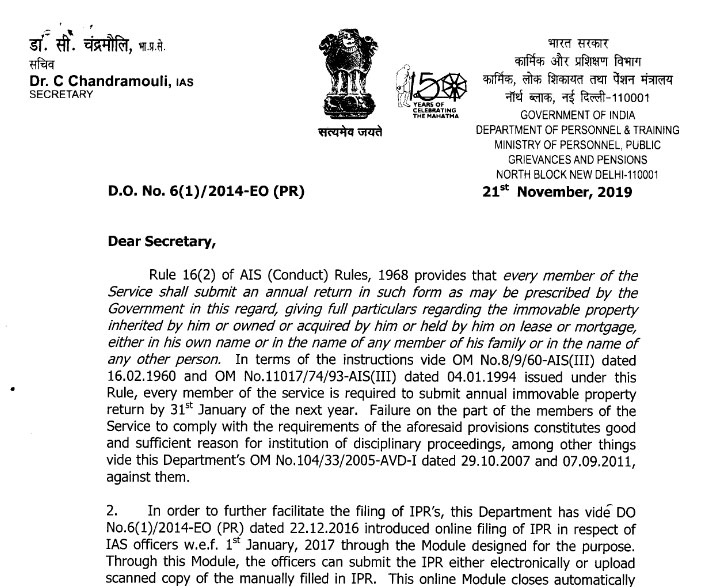 IPR filing for the year 2019 latest dopt orders 2019