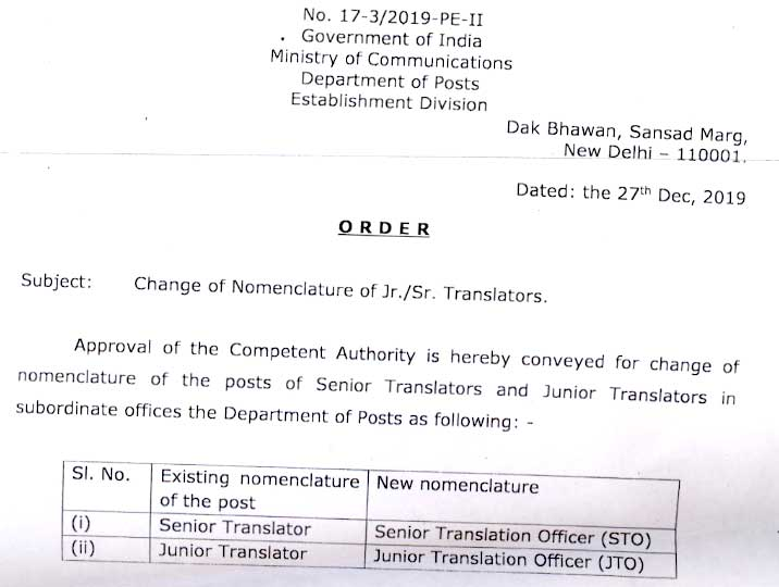 Change of Nomenclature of Junior Senior Translators - DoP