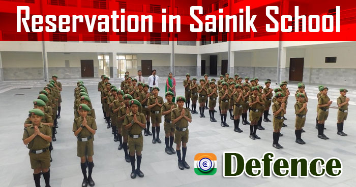 Reservation in Sainik School - Defence
