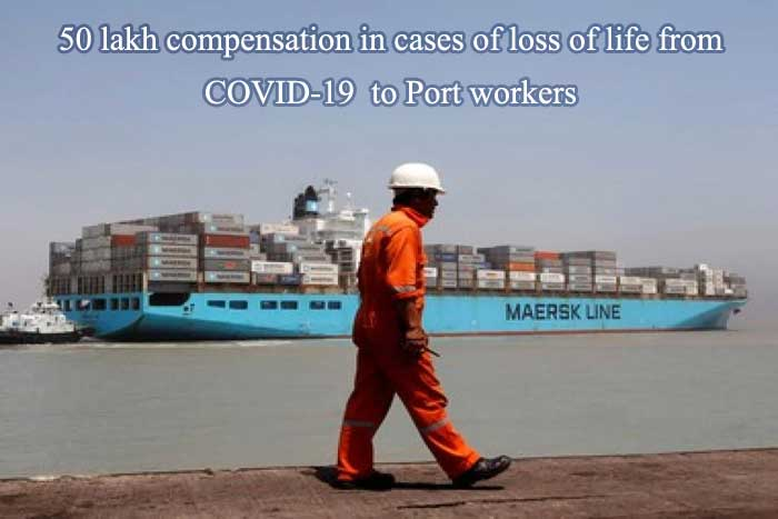 50 lakh compensation in cases of loss of life from COVID-19  to Port workers