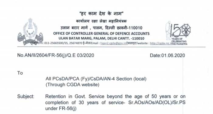 CGDA - Retention in Govt. Service beyond the age of 50 years or on completion of 30 years of service