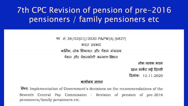 7th CPC Revision of pension of pre-2016 pensioners / family pensioners etc