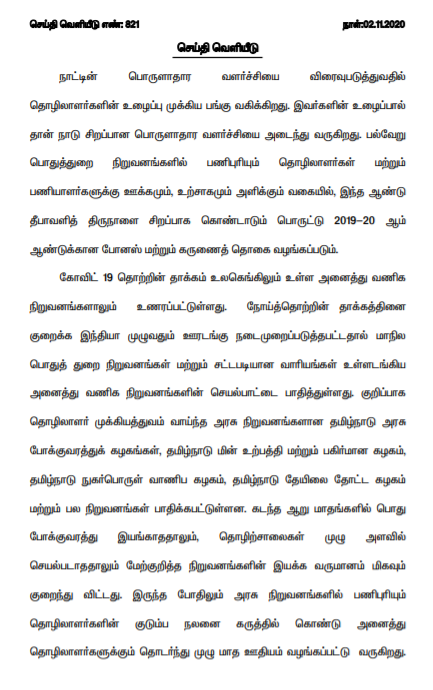 Deepavali bonus for Tamil Nadu State Government Employees