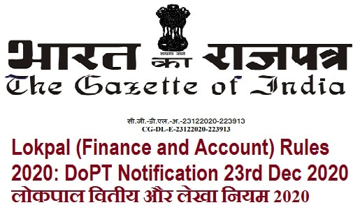 Gazette Notification of Lokpal Finance and Account Rules 2020 DoPT orders 2020