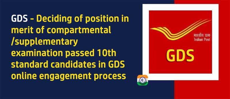 10th standard merit candidates in GDS online engagement process