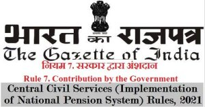 Government contribution-Rule 7 of the Central Civil Services (Implementation of the National Pension System) Rules, 2021