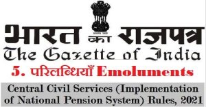 2021 Emoluments - Central Civil Services (Implementation of National Pension System) Rules, Rule 5