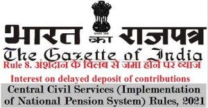 2021 Central Civil Services (Implementation of National Pension System) Rules, Rule 8: Interest on Overdue Deposits