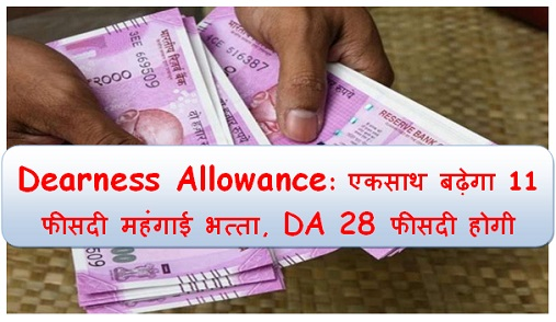 Is pending Dearness Allowance be paid to central government employees on July 1? Here you can find the most recent updates