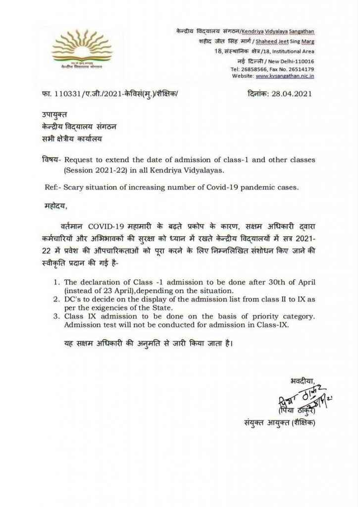 In all Kendriya Vidyalayas, a request has been made to extend the date of admission for class 1 and other classes (Session 2021-22).