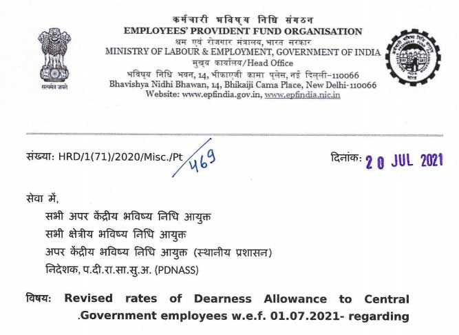 Revised rates of Dearness Allowance to EPFO employees July 2022