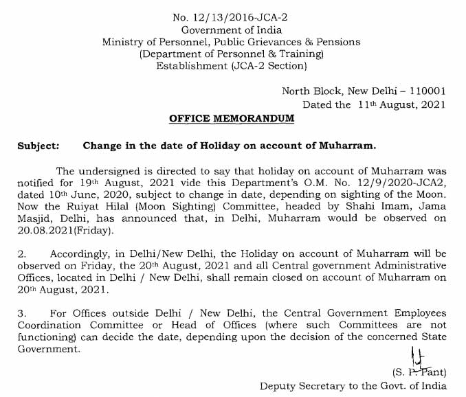 Change in the date of Central Govt Holiday on account of Muharram on 20.8.2021 Friday - Latest DoPT Order