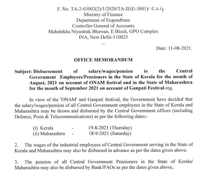 Central Government Employees Festival Salary 2021