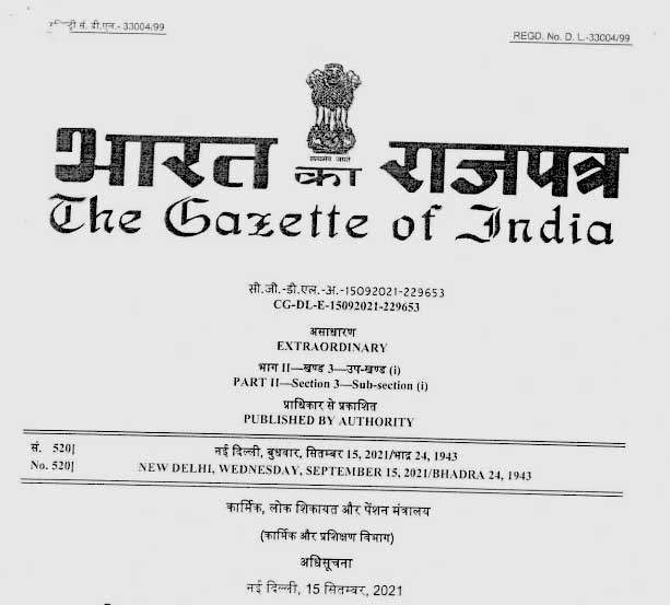 Amendment in Rule 11 of All India Services Conduct Rules 1968 PDF