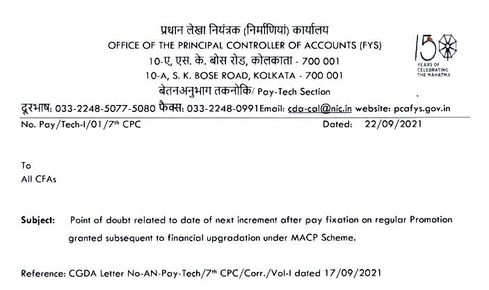 Date of next increment clarification after pay fixation on regular Promotion granted subsequent to financial upgradation under MACP Scheme